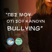 """""""Πες μου ότι σου κάνουν bullying…"""""""