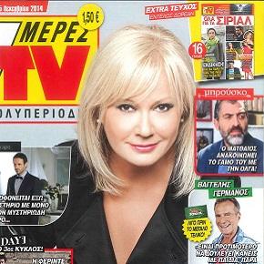 7 ΜΕΡΕΣ TV – Δεκέμβριος 2014