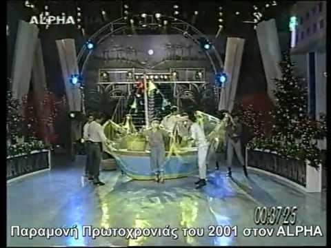 """Τραγουδά το """"Γλάρο"""" σε πρωτοχρονιάτικο show"""