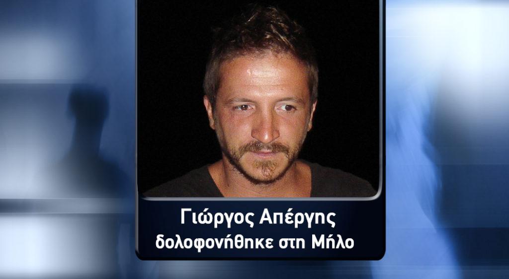 Giorgos_Apergis_VASIKI_TAYTOTHTA