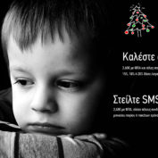 Ένα «χαμόγελο» για τα παιδιά που υποφέρουν