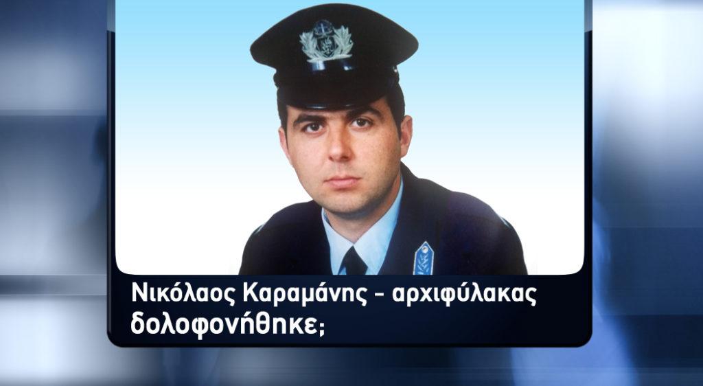 Tautotita_Karamanis