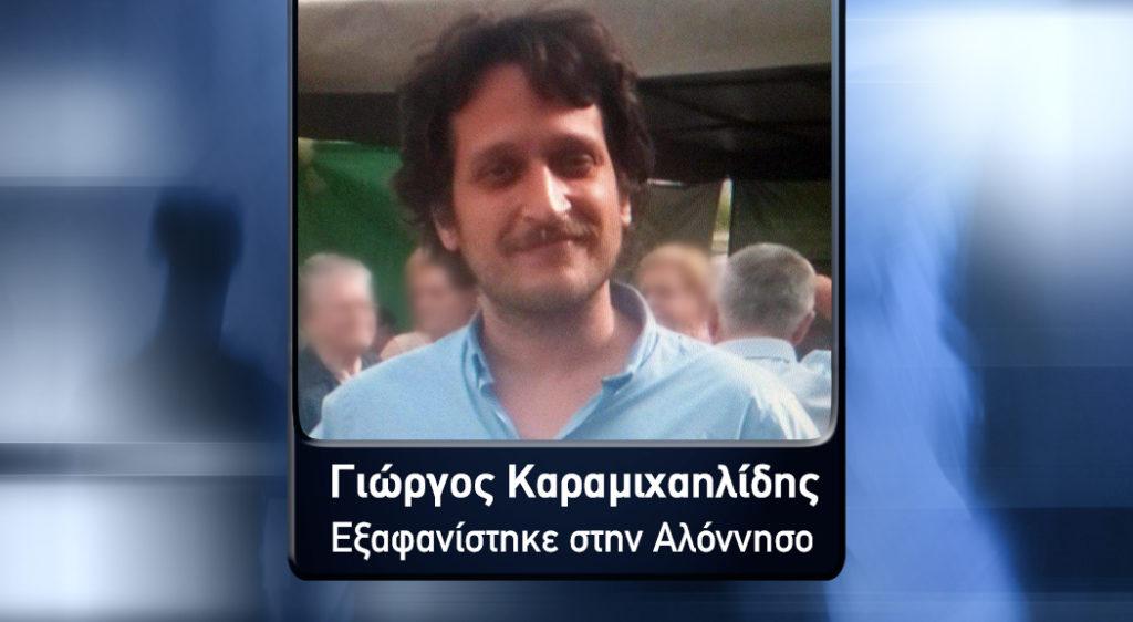 Vasikh_taftothta_Karamixailidis
