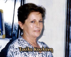 Ο εισαγγελέας θα βρεί το δολοφόνο της μάνας του Καματερού;