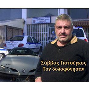 Βρέθηκε ο δράστης της δολοφονίας στη Ζάκυνθο
