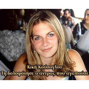 Τη σκότωσε ο άνδρας που αγαπούσε- Παγιδεύτηκε στο «Τούνελ»