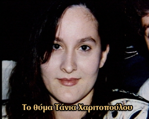 Το «Τούνελ» βρήκε στο μπάνιο τα ίχνη του πτώματος που ποτέ δεν εντοπίστηκε