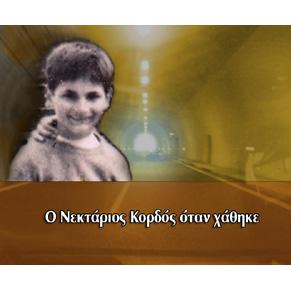Η αρπαγή του Νεκτάριου