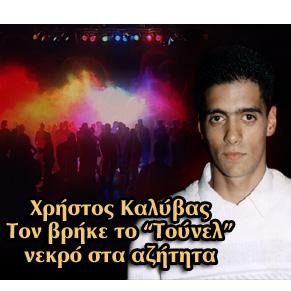 Ξεχασμένος ένα μήνα στο Νεκροτομείο Αθηνών