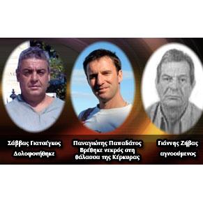 Οι αποκαλύψεις για τα εγκλήματα στη Ζάκυνθο