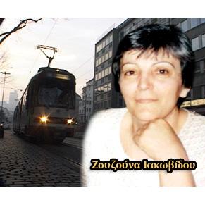 Δολοφόνησαν τη μάνα στη Γερμανία