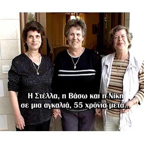 Βρέθηκαν οι τρεις αδελφές 55 χρόνια μετά