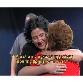 Βρήκε στην Ελλάδα τη μητέρα της 45 χρόνια μετά