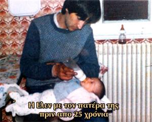 Βρήκε τον πατέρα της 25 χρόνια μετά