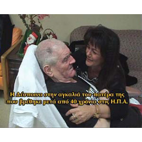 Η «ανάσταση» και ο θάνατος του αγνοούμενου πατέρα