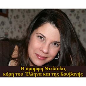 Η κόρη του Έλληνα ναυτικού και της όμορφης Κουβανής