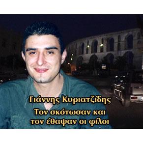 Τον σκότωσαν οι φίλοι και τον έψαχνανστο «Τούνελ»