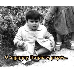 Δημήτρης Πατρίκιος