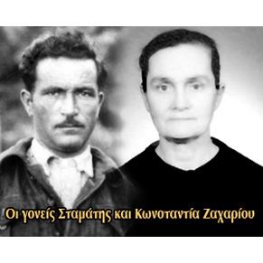 Αλεξάνδρα Ζαχαρίου