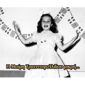 Μαίρη Τριανταφυλλίδου