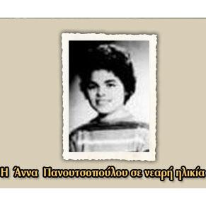 Άννα Πανουτσοπούλου