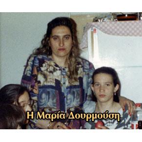 Μαρία Δουρμούση