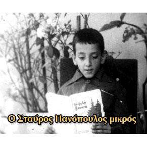 Σταύρος Πανόπουλος