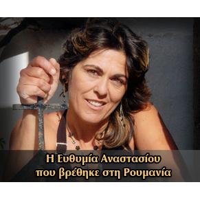 Βρήκαμε τη μάνα στη Ρουμανία