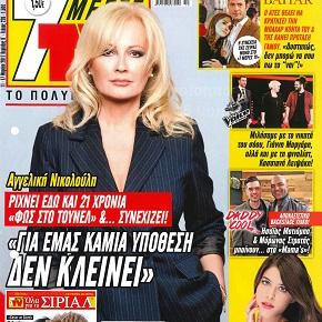 7 ΜΕΡΕΣ TV – Μάρτιος 2017