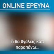 """Το """"Χαμόγελο"""" αποκαλύπτει για τις παγίδες στο διαδίκτυο…"""