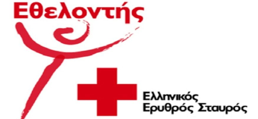 Aναζητήσεις Ερυθρού Σταυρού