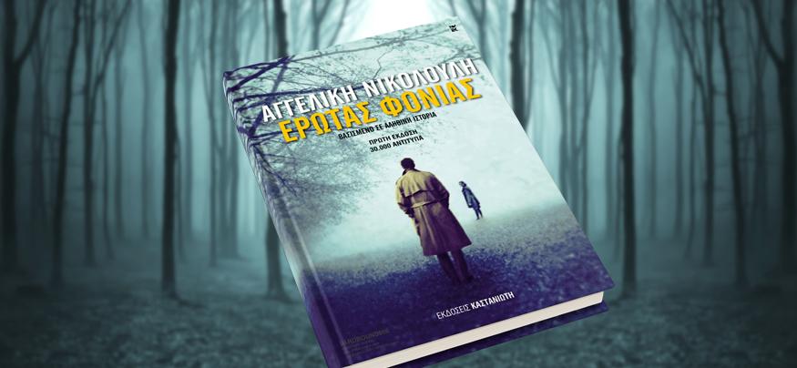erotas_fonias_book
