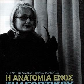ΕΨΙΛΟΝ – Φεβρουάριος 2003