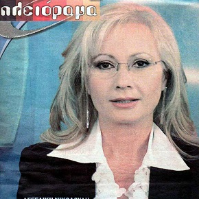 ΠΛΕΙΟΡΑΜΑ – Μάρτιος 2006
