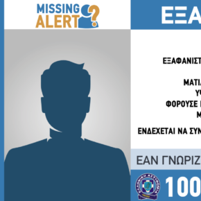 Missing Alert