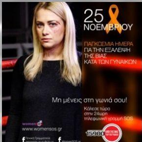 Μήνυμα για την παγκόσμια ημέρα για την εξάλειψη της βίας κατά των γυναικών